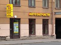 Автозапчасти на Васильевском острове Bolshoy_94_1
